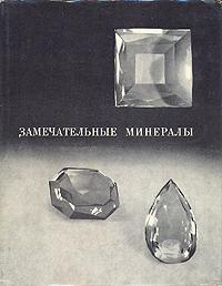 Замечательные минералы