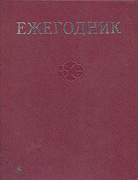 Zakazat.ru: Ежегодник Большой Советской Энциклопедии. Выпуск 15