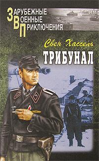Книга Трибунал