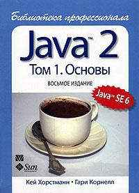 Java 2. ���������� �������������. ��� 1. ������