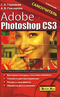 Adobe Photoshop CS3. Самоучитель ( 978-5-17-048935-0, 978-5-9713-6771-0, 978-5-226-00198 )