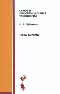Data Mining. И. А. Чубукова