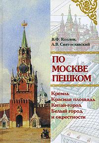 По Москве пешком. Путеводитель