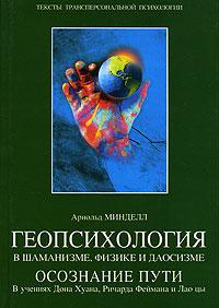 Геопсихология в шаманизме, физике и даосизме. Осознание пути. В учениях Дона Хуана, Ричарда Феймана и Лао цы. Арнольд Минделл