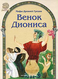 Мифы Древней Греции. Венок Диониса ( 978-5-7793-1364-3 )