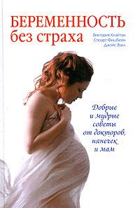 Беременность без страха