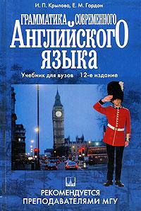 Книга Грамматика современного английского языка