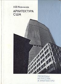 Архитектура США