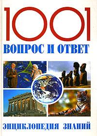Книга 1001 вопрос и ответ. Энциклопедия знаний