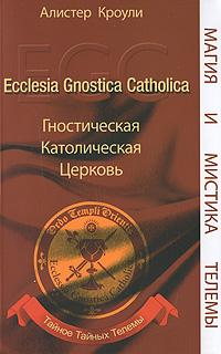 Гностическая Католическая Церковь ( 978-5-98882-055-0 )