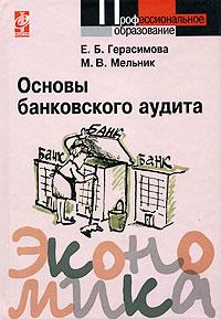 Zakazat.ru: Основы банковского аудита. Е. Б. Герасимова, М. В. Мельник