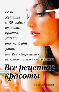Все рецепты красоты ( 978-5-17-049643-3, 978-5-271-19075-9, 81-8056-566-1 )