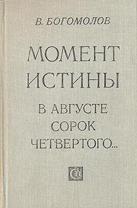 Момент истины (В августе сорок четвертого...)