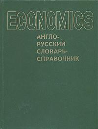 Англо-русский словарь-справочник