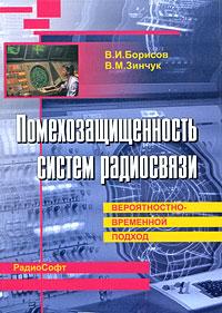 Помехозащищенность систем радиосвязи. Вероятностно-временной подход ( 5-93274-011-6 )