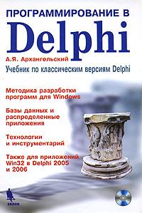 Программирование в Delphi. Учебник по классическим версиям Delphi (+ CD-ROM) ( 5-9518-0235-4 )