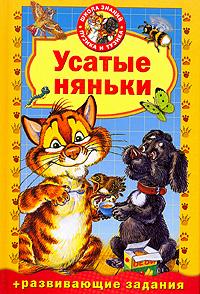 Книга Усатые няньки