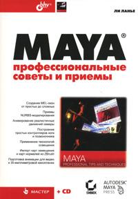 Как выглядит Maya. Профессиональные советы и приемы (+ CD-ROM)