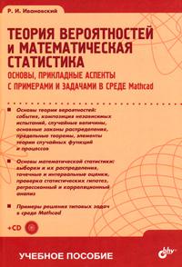 Теория вероятностей и математическая статистика. Основы, прикладные аспекты с примерами и задачами в среде Mathcad (+ CD-ROM)