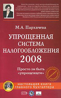 Упрощенная система налогообложения 2008 (+ CD-ROM)