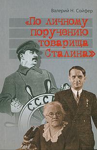 """""""По личному поручению товарища Сталина"""""""