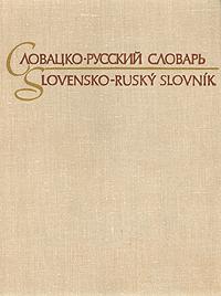 Словацко-русский словарь