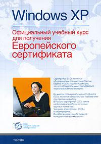 Windows XP. Официальный учебный курс для получения Европейского сертификата