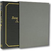 Ваш А. Блок (подарочное издание)