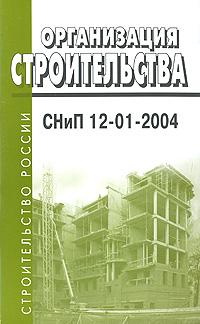 Организация строительства. СНиП 12-01-2004
