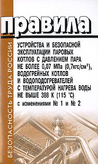 Правила устройства и безопасной эксплуатации паровых котлов с давлением пара не более 0,07 МПа, водогрейных котлов и водоподогревателей с температурой нагрева воды не выше 388 К с изменениями №1 и №2