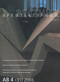 Архитектурный вестник, № 4(91), 2006