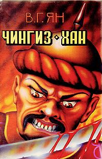 Чингиз-хан. Батый