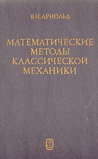 Книга Математические методы классической механики