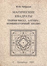 Магические квадраты. Теория чисел, алгебра, комбинаторный анализ