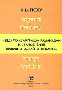 """""""Ведартхасамграха"""" Рамануджи и становление вишишта-адвайта-веданты. Р. В. Псху"""
