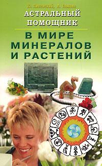 Астральный помощник в мире минералов и растений ( 978-5-88503-726-6 )