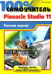 100% самоучитель. Pinnacle Studio 11. Русская версия ( 978-5-89392-337-7,978-5-89392-338-4 )