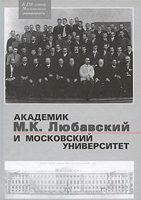 Академик М. К. Любавский и Московский университет ( 5-8061-0061-8 )