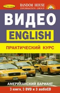 Видео English. Практический курс