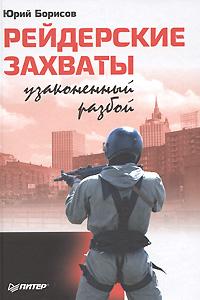 Zakazat.ru: Рейдерские захваты. Узаконенный разбой. Юрий Борисов