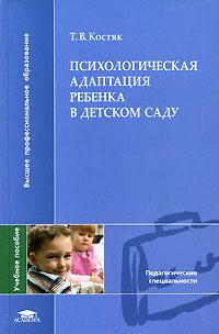 Психологическая адаптация ребенка в детском саду12296407В учебном пособии рассматриваются особенности психологической адаптации детей в детском саду, факторы психологического благополучия ребенка, основные закономерности психического развития в дошкольном возрасте. Раскрыта роль индивидуально-психологических особенностей детей, стиля детско-родительских отношений и характера общения с детьми педагога в процессе вхождения их в новую социальную ситуацию. Охарактеризованы основные принципы, формы и методы диагностики, коррекции и профилактики психологического неблагополучия ребенка. Для студентов учреждений среднего профессионального образования. Будет полезно практическим психологам и специалистам дошкольного образования и воспитания.