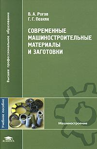 Современные машиностроительные материалы и заготовки