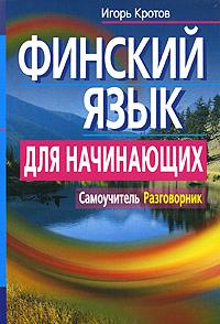 Книга Финский язык для начинающих. Самоучитель. Разговорник