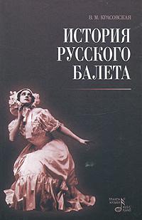 История русского балета. В. М. Красовская