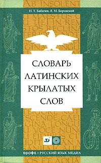 Словарь латинских крылатых слов. Н. Т. Бабичев, Я. М. Боровский