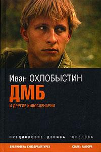 Книга ДМБ и другие киносценарии