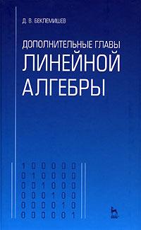 Дополнительные главы линейной алгебры12296407Книга призвана заполнить пробел, который существует между общим курсом линейной алгебры и приложениями этой дисциплины к научным и техническим задачам. В ней рассматриваются линейные отображения, функции от матриц, введение в численные методы, псевдорешения и псевдообратные матрицы, линейные неравенства и линейное программирование. Элементарные факты из теории матриц и линейной алгебры используются в том виде, как они изложены в книге автора Курс аналитической геометрии и линейной алгебры. Настоящее издание существенно переработано и дополнено. Для студентов высших учебных заведений, специализирующихся по техническим и математическим специальностям.