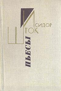 Исидор Шток. Пьесы