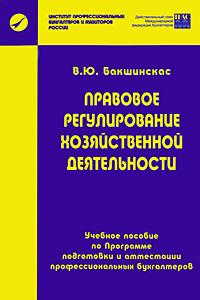 Правовое регулирование хозяйственной деятельности ( 978-5-91430-015-6 )