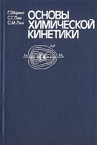 Основы химической кинетики